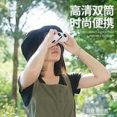女款雙筒望遠鏡高倍高清演唱會專用迷你小型便攜接手機拍照手不累 東京衣秀 YJT