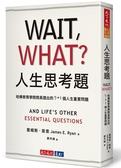 (二手書)人生思考題:哈佛教育學院院長提出的5+1個人生重要問題