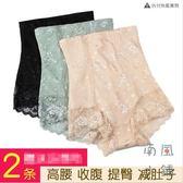 內褲女蕾絲高腰產后收腹提臀塑身褲薄款【南風小舖】