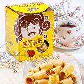 【丹莉蛋捲】原味一口捲(蛋奶素)5盒(每盒190g)(含運)