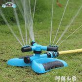 噴頭 朗祺360度自動旋轉園藝噴頭園林灌溉灑水器噴灌花園草坪澆花農用 阿薩布魯