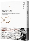 GABEE.學:咖啡大師林東源的串連點思考,從台灣咖啡冠軍到百年品牌經營,用咖啡魂...