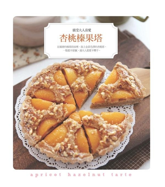 (二手書)Home Baking星期天的烘焙時光:來自人氣Café的幸福甜點81道