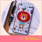 【萌萌噠】Xiaomi 小米 Max2  韓國可愛卡通獅子貓咪保護殼 3D立體浮雕 全包矽膠軟殼 手機殼 送掛繩