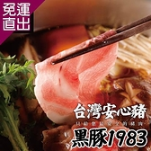 勝崎生鮮 台灣神農1983極黑豚-鮮嫩梅花火鍋肉片4盒組 (200公克±10%/1盒)【免運直出】