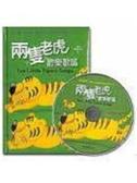 (二手書)兩隻老虎歡樂歌謠