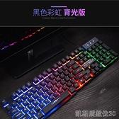 鍵盤機械手感鍵盤臺式電腦筆記本遊戲USB有線鍵盤靜音無聲打字電競 凱斯盾