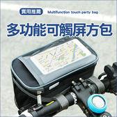 ◄ 家 ►~J183 ~多 可觸屏方包SAFEBET 自行車腳踏車  騎行裝備手機單車