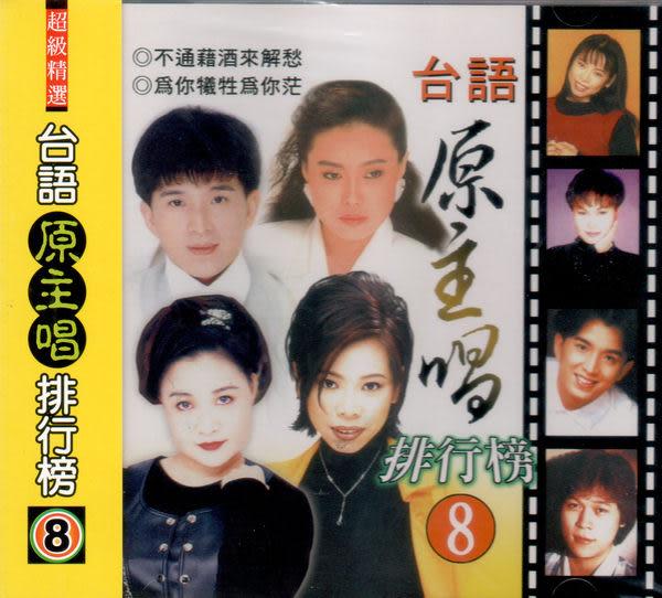 台語原主唱排行榜 第8輯 CD (音樂影片購)