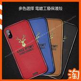 時尚電鍍工藝IPhone8 IPhone7 I6s Plus手機殼 蘋果I6全包邊保護殼套 卡通動物鹿防摔殼 個性男生款