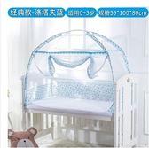 蚊帳 嬰兒床蚊帳罩兒童蚊帳寶寶新生兒幼兒園蚊帳蒙古包有底支架可折疊 igo 摩可美家