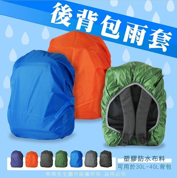 《熊熊先生》防風背包套 防雨套 防塵罩 防雨防水背包罩 素色 登山背包罩 遮雨罩