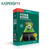 【Kaspersky 卡巴斯基】安全軟體 2020 1台裝置/2年授權 (2020KIS 1D2Y盒裝)