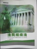 【書寶二手書T2/大學法學_YHE】法院組織法_史慶璞