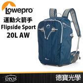 LOWEPRO 羅普 Flipside Sport 20L AW 運動火箭手 立福公司貨
