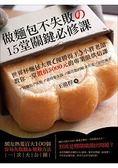 做麵包不失敗的15堂關鍵必修課:世界杯麵包大賽優勝得主小胖老師教你一堂價值500