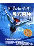 輕鬆有效的魚式游泳(4片DVD)