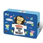 【小康軒】WHAT TO WEAR?動物變裝秀←親子 露營 益智 桌遊 遊戲 過年 大富翁 玩具 策略