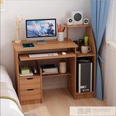電腦桌台式家用臥室桌子簡約現代學生小書桌簡易經濟型寫字學習桌 韓慕精品 IGO