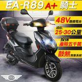 (客約)【e路通】EA-R89A+ 騎士 48V鋰鐵電池 500W LED大燈 液晶儀表 電動車 (電動自行車)
