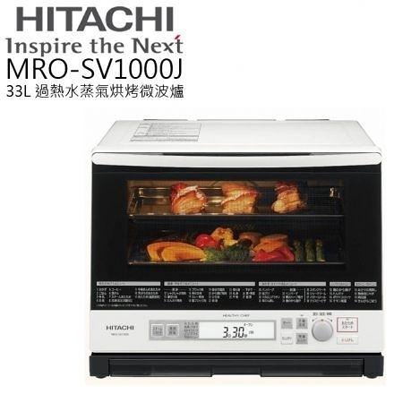 《日立HITACHI》33L 過熱水蒸氣烘烤微波爐MROSV1000J