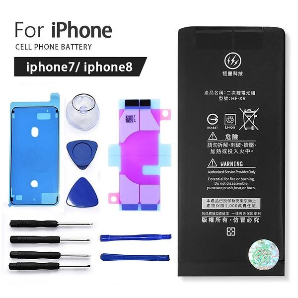 蘋果 iphone7/iphone8 全新電池 BSMI檢驗認證 產物投保附贈拆機工具組+電池膠 保固半年