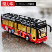 公交車模型仿真玩具車模男孩可開門雙層巴士大號聲光公共汽車回力WY【快速出貨】