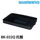 漁拓釣具 SHIMANO BK-032Q 黑 #L [置物防汙托盤]