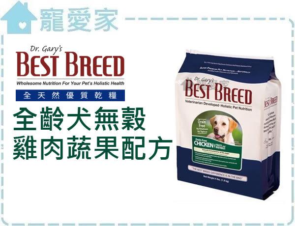 ☆寵愛家☆BEST BREED貝斯比狗飼料-全齡犬無穀雞肉+蔬果1.8kg