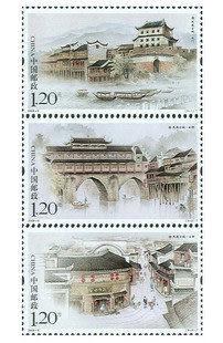 禮物品 郵票 收藏 集郵 2009年 2009-9 鳳凰古城