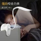 台燈 夾子夾板LED台燈護眼書桌大學生宿舍可充電床頭美甲維修工作台風 快速出貨