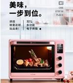電烤箱家用烘焙多功能全自動小型烤箱32升大容量搪瓷蛋糕烤箱LX 玩趣3C