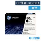 原廠碳粉匣 HP 黑色 高容量 CF280X / CF280 / 280X / 80X /適用 HP Pro400 M425dn/M425dw/M401d/M401dn