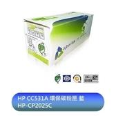 榮科 環保碳粉匣 【HP-CP2025C】 HP CC531A環保碳粉匣 藍 新風尚潮流