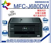 【終身保固/可選購填充式墨匣/優於MFC-T800W/雙面列印/噴頭防乾】BROTHER MFC-J680DW傳真噴墨傳真複合機
