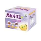 港香蘭 潤喉爽聲茶20包入【德芳保健藥妝】