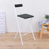 高腳折疊椅 吧台椅 高腳椅 櫃台椅 餐椅 洽談椅 休閒椅 摺疊椅 吧檯椅(三色)A-0182-1