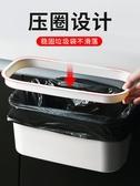 廚房垃圾桶專用壁掛式分類家用櫥櫃門大小號可懸掛廚餘無蓋垃圾筒 伊莎公主