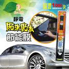 Car Life:: 汽車DIY隔熱紙-貼來貼去靜電節能膜(側窗用)-50x300cm-深藍或淺藍-1入(遮陽防曬隔熱遮光)