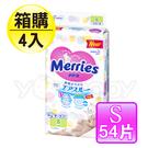 妙而舒 Merries 金緻柔點透氣紙尿褲 S (54片x4包) /黏貼型尿布.紙尿褲.紙尿片
