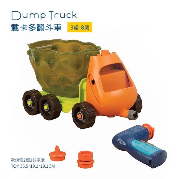 【美國 B.Toys 感統玩具】載卡多翻斗車