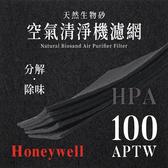 【買1送1】無味熊|Honeywell - HPA - 100APTW ( 1片 )
