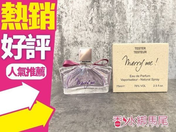 Lanvin Marry me 女性淡香精 75ML TESTER 破盤價!!◐香水綁馬尾◐