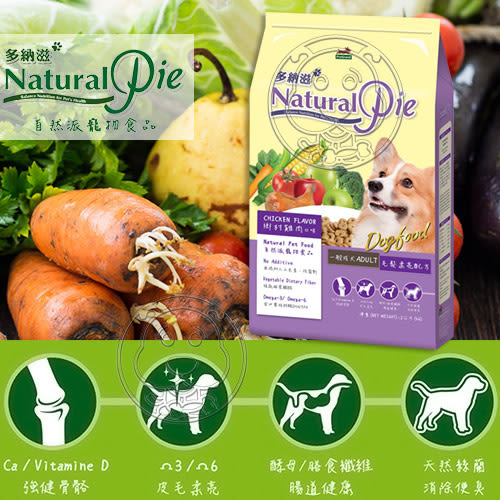 【培菓平價寵物網】Natural Pie多納滋》成犬狗糧毛髮柔亮配方鄉村雞肉-2kg