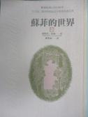 【書寶二手書T7/翻譯小說_LFR】蘇菲的世界(上)_喬斯坦‧賈德