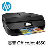 HP 惠普 OfficeJet 4650 醇黑 時尚 雙面 傳真 事務機