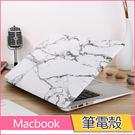 【不鏤空】送鍵盤膜 蘋果 macbook Air Pro Retina 11 12 13 15 筆電殼 大理石 保護殼 外殼 創意 防刮 散熱