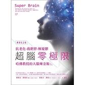 超腦零極限【暢銷紀念版】:抗老化、救肥胖、解憂鬱,哈佛教授的大腦煉金術