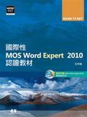 (二手書)國際性MOS Word Expert 2010認證教材EXAM 77-887