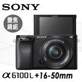 分期零利率 送記憶卡清潔組 3C LiFe SONY 索尼 a6100L 16-50mm 變焦鏡組 (公司貨)